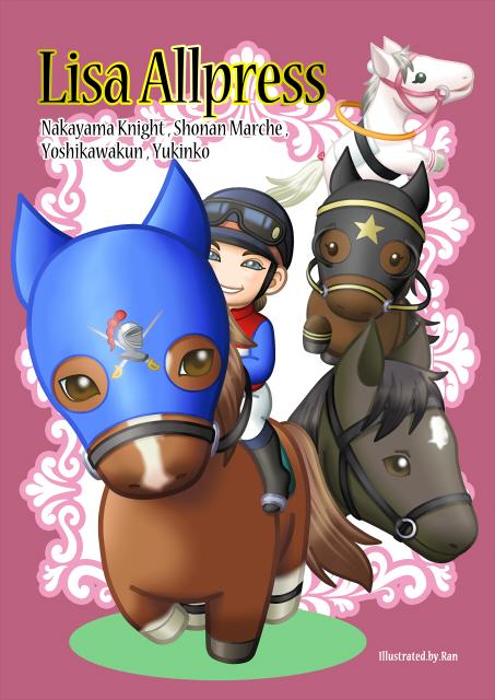 リサと彼女の騎乗馬たち
