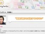 テレビ東京『ウイニング競馬』の公式HPの画面キャプチャ