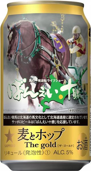 サッポロが麦とホップ『ばんえい十勝缶』を限定発売!北海道の馬文化を応援