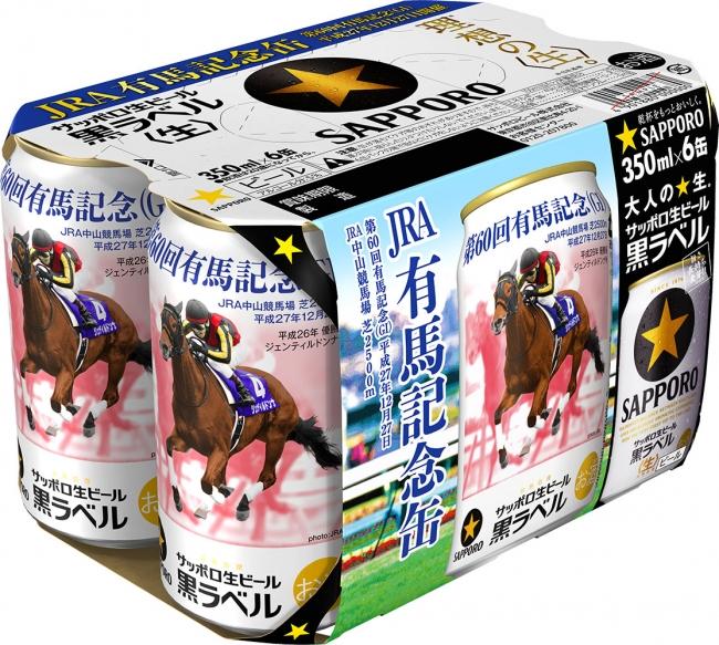 サッポロ生ビール「JRA有馬記念缶」が発売!ジェンティルドンナが目印