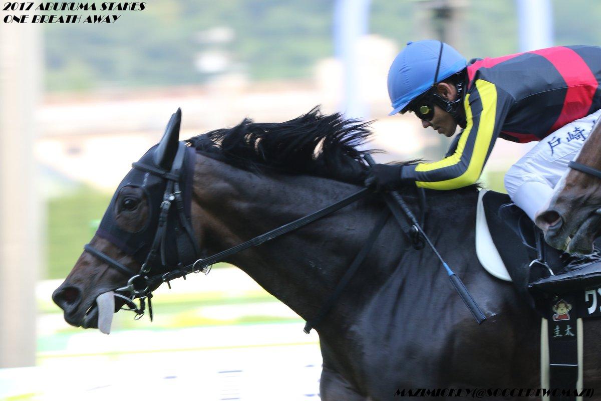 七夕賞2018の競馬予想分析…ワンブレスアウェイが重賞初制覇への3つのポイント