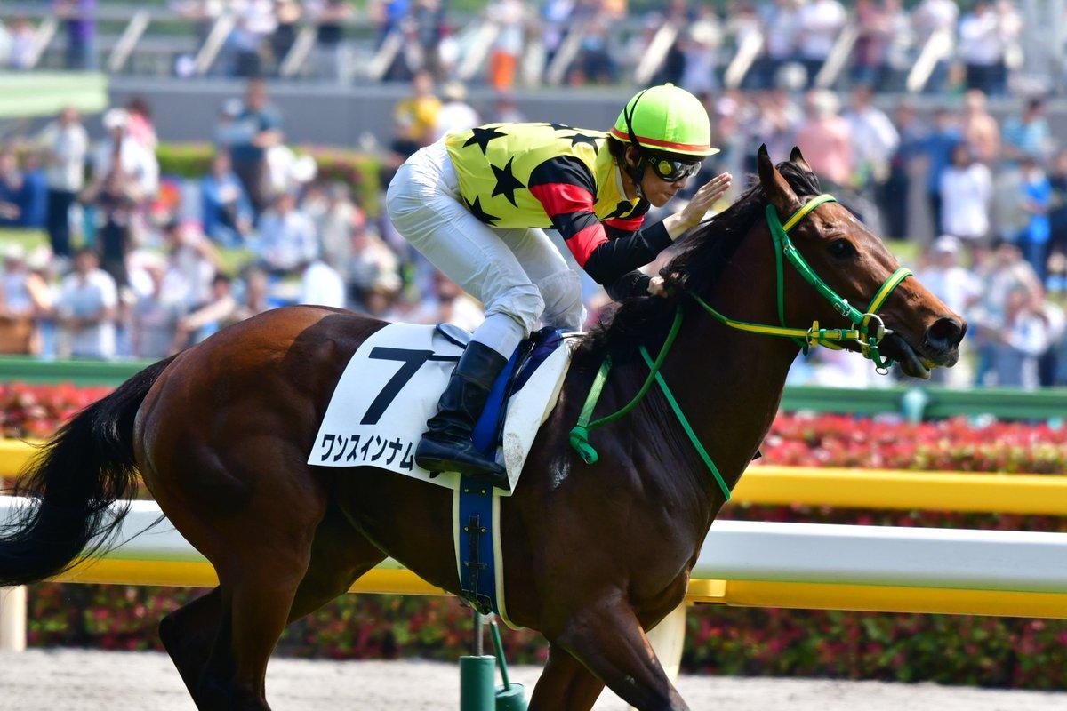 京都牝馬S2018の競馬予想分析…ワンスインナムーンが持つ2つの不安材料とは?