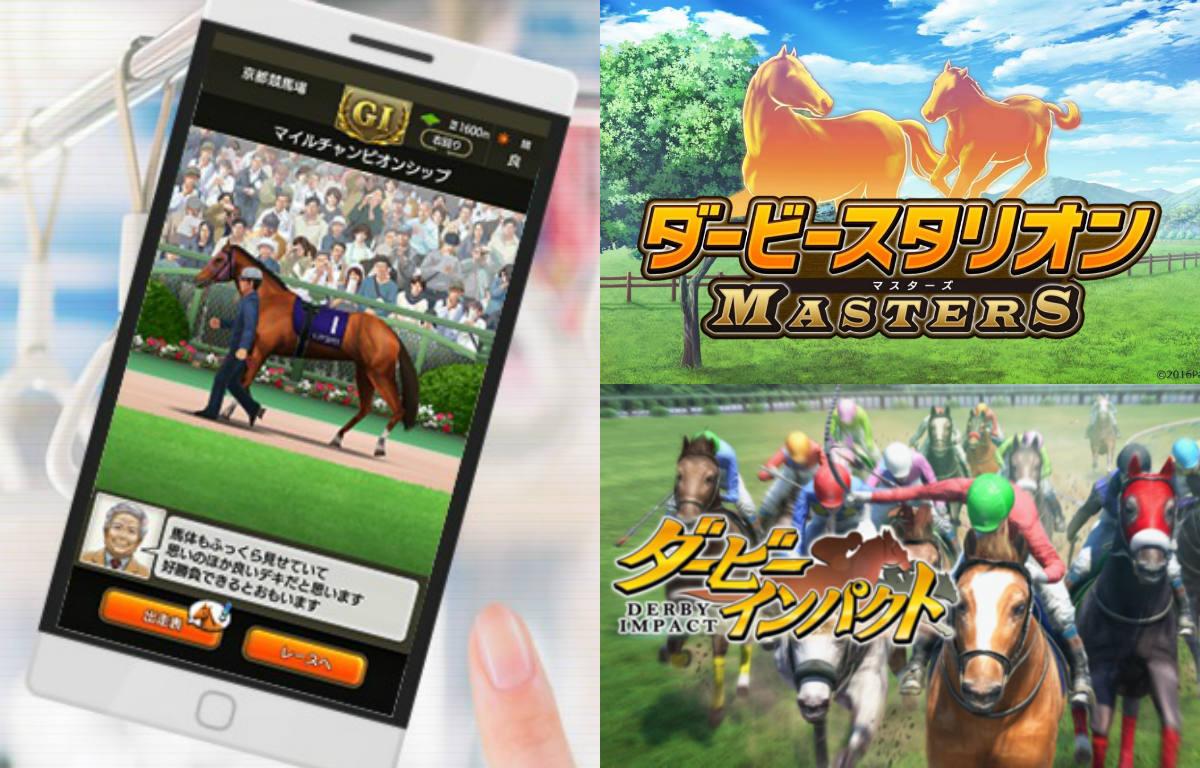 競馬ゲームアプリのおすすめは?無料の最新10作品をランキングで徹底比較