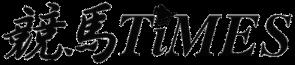 競馬TIMES│予想・結果・ニュースの無料ネットケイバサイト